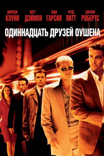 Poster of Одиннадцать друзей Оушена