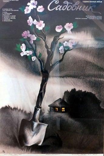 Poster of The Gardener