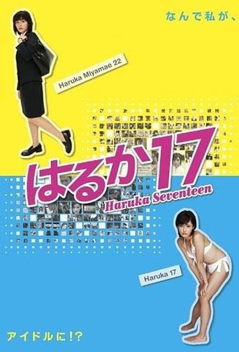 Poster of Haruka 17