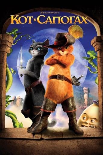 Poster of Кот в сапогах