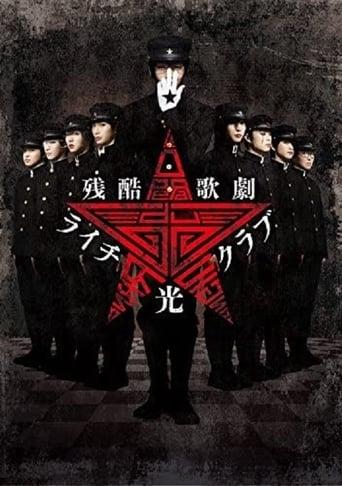 Poster of Cruel Opera Litchi Hikari Club Stage Play