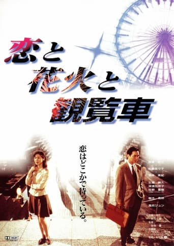 Poster of Fireworks, Ferris Wheels and Love