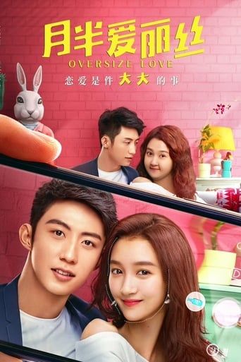 Poster of Oversize Love