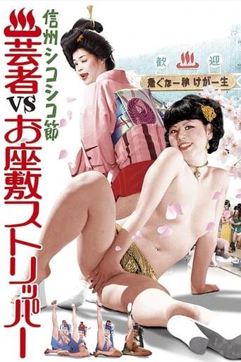 Poster of 信州シコシコ節 温泉芸者VSお座敷ストリッパ