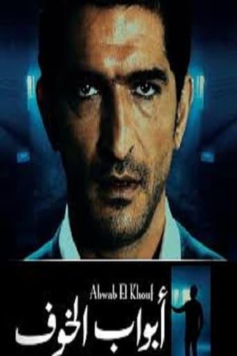 Poster of Abwab Al Khouf