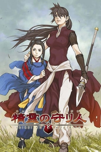 Poster of Moribito: Guardian of the Spirit