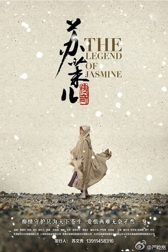 Poster of The Legend of Jasmine