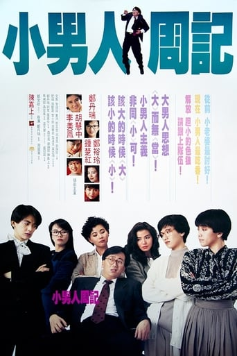 Poster of The Yuppie Fantasia