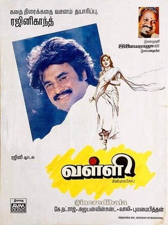 Poster of Valli