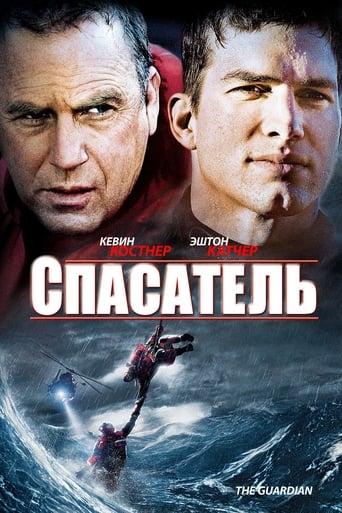 Poster of Спасатель