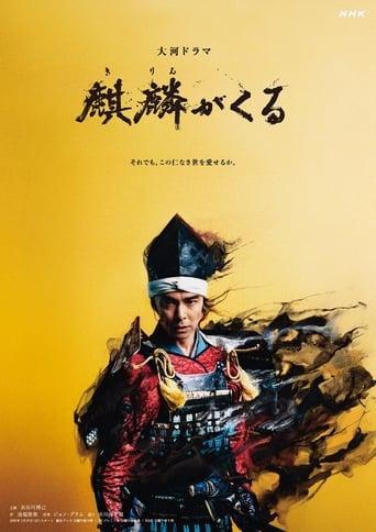 Poster of Awaiting Kirin (Kirin ga Kuru)