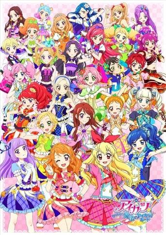 Poster of Aikatsu! ~Aiming For the Magic Aikatsu Card~