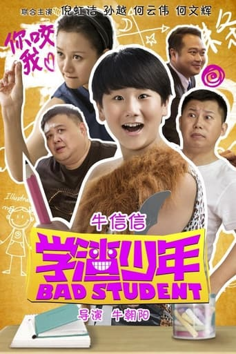 Poster of 学渣少年