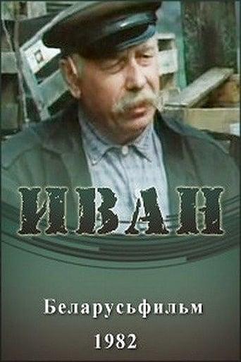 Poster of Иван