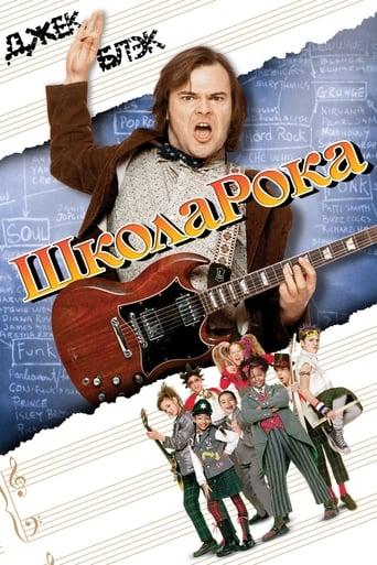 Poster of Школа рока