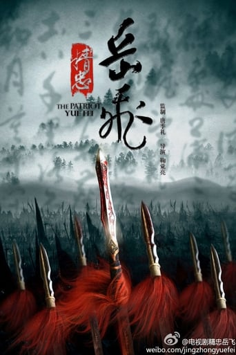 Poster of The Loyalty of Yue Fei