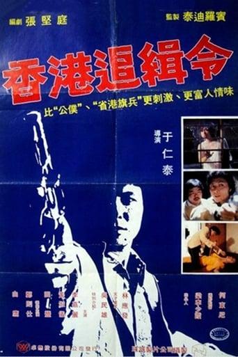 Poster of The Saviour
