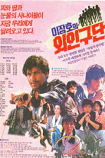 Poster of Lee Jang-ho's Baseball Team