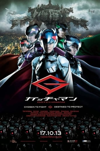 Poster of ガッチャマン
