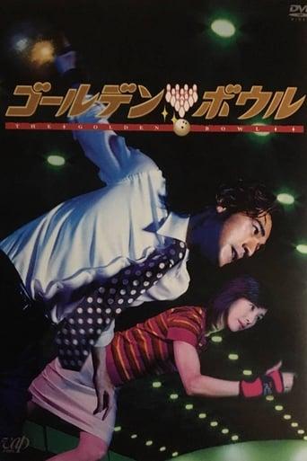 Poster of Golden Bowl