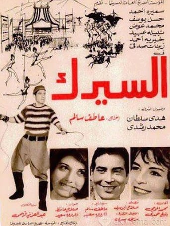 Poster of Al-cirk