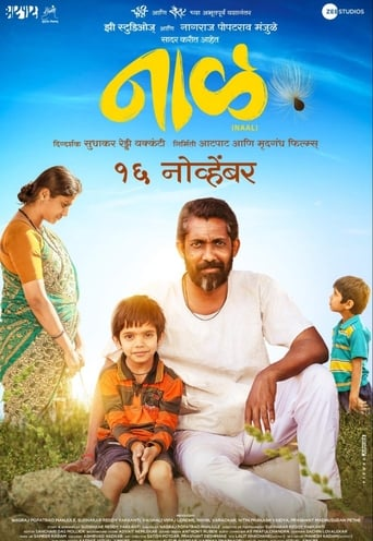 Poster of Naal