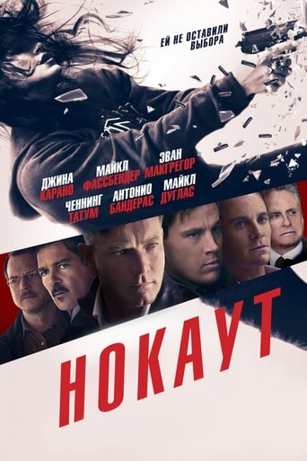 Poster of Нокаут