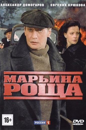 Poster of Марьина роща