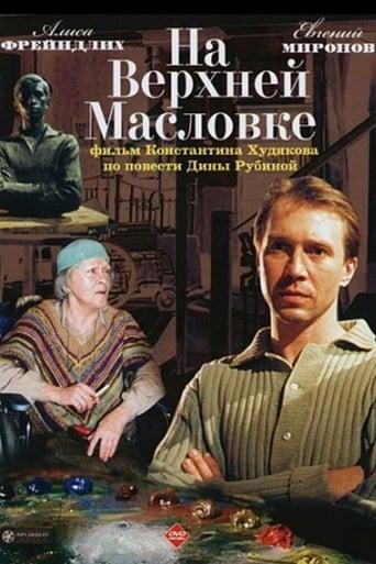 Poster of On Upper Maslovka Street