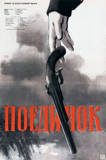 Poster of Duel