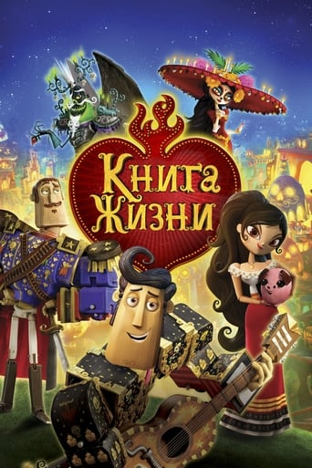 Poster of Книга жизни