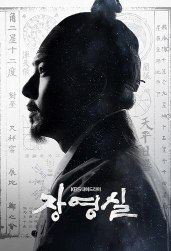 Poster of Jang Yeong Sil