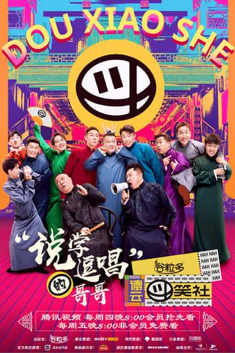 Poster of 德云斗笑社