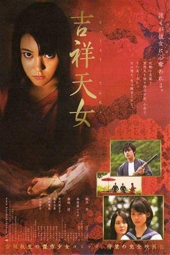 Poster of Kissho Tennyo