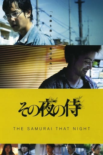 The Samurai That Night poster