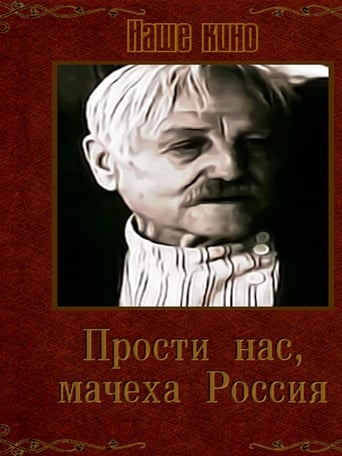 Poster of Forgive Us Mother Russia