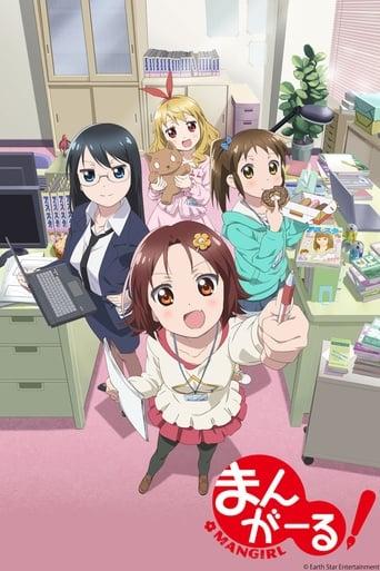 Poster of まんがーる!