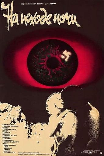 Poster of На исходе ночи