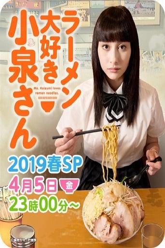Poster of Ms. Koizumi Loves Ramen Noodles SP (2019)