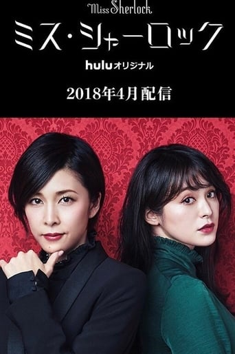 Poster of ミス・シャーロック