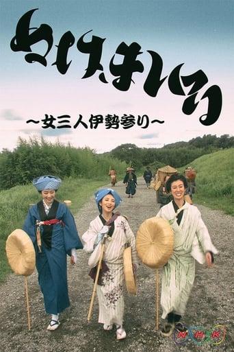 Poster of Nukemairu ~Onna Sannin Isemairi~