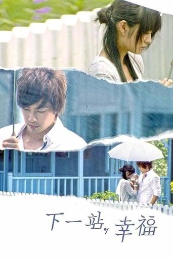 Poster of 下一站,幸福(海外版)