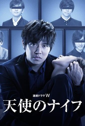 Poster of Tenshi no Naifu