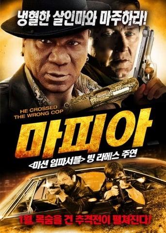 Poster of Mafia