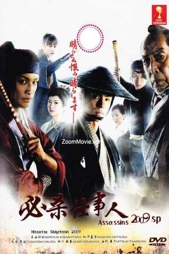 Poster of Hissatsu Shigotonin 2009