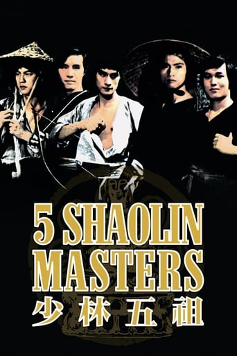 Poster of Five Shaolin Masters