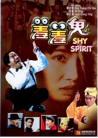 Poster of Shy Spirit