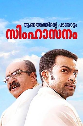 Poster of Simhasanam