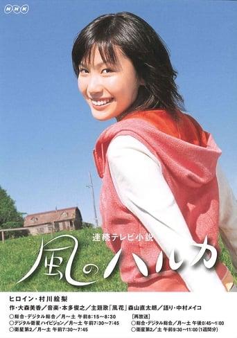 Poster of Kaze no Haruka