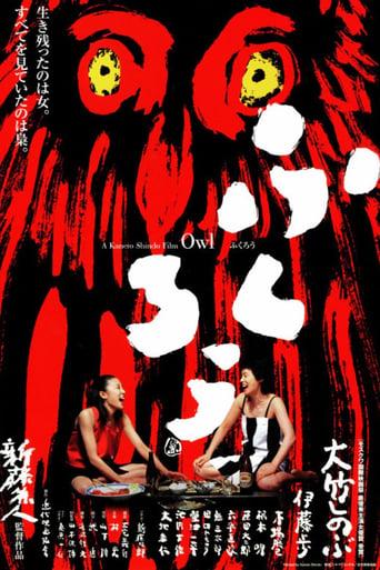 Poster of ふくろう